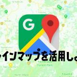 【海外旅行必須アプリ】Googleオフラインマップ活用方法