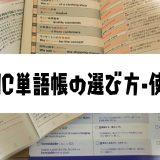 TOEIC向けのオススメ単語帳3選。効果的な勉強の仕方も解説
