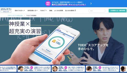 独学930点がレビューするスタディサプリTOEIC【効果的な活用法も解説】