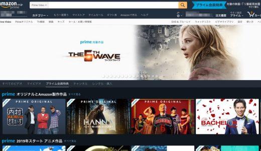 Amazonプライムビデオの利用価値は?【特徴と使い方を解説】
